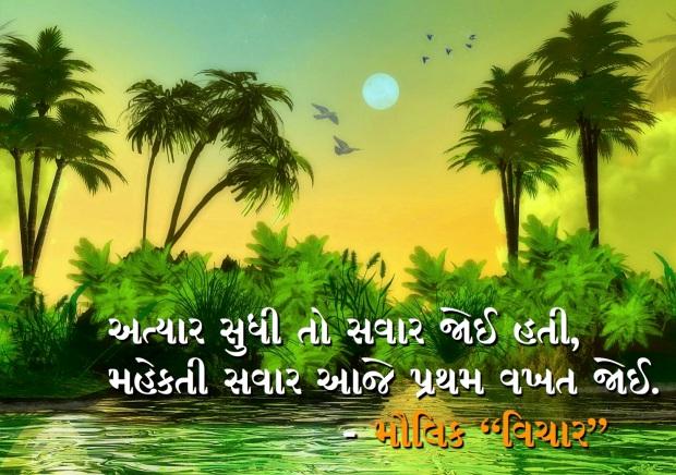 atyar sudhi