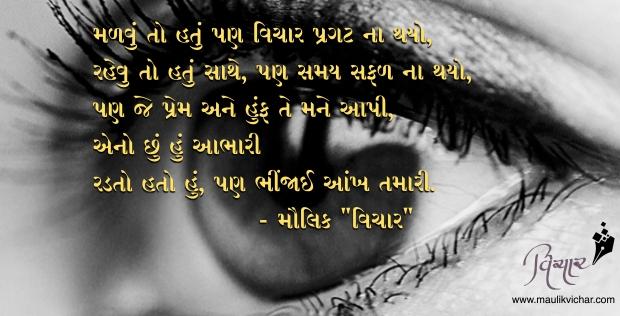 radto hato hu ane bhinjai ankh tamari