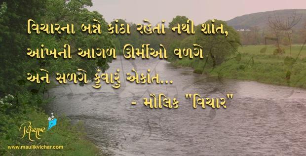 vicharna banne katha