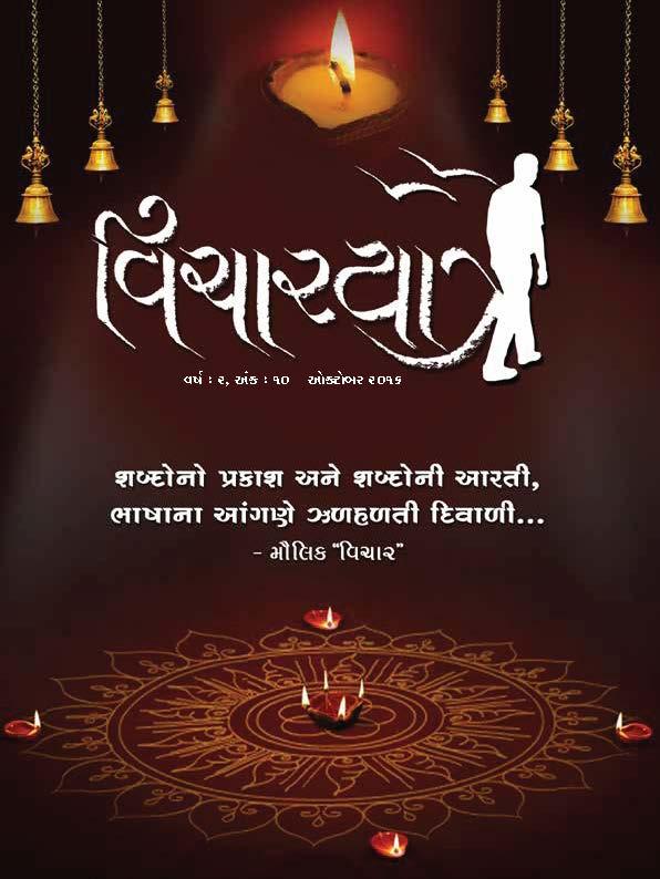 vicharyatra-12_page_01