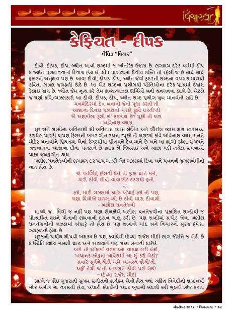 vicharyatra-12_page_29