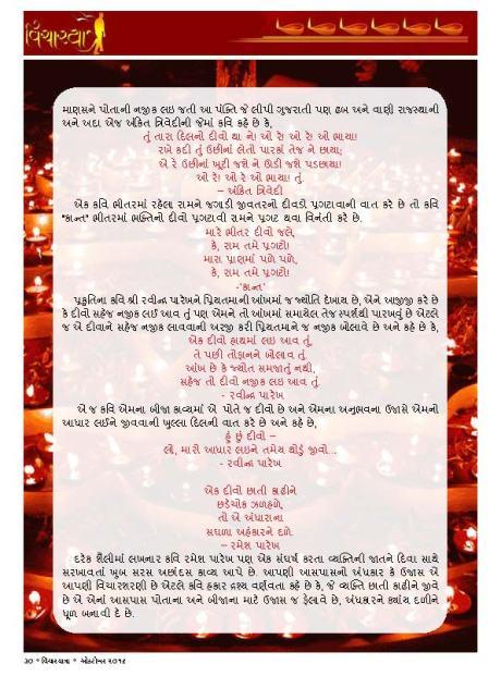 vicharyatra-12_page_30