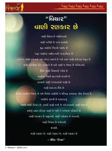 vicharyatra-12_page_04