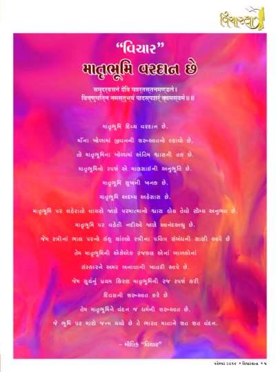 Vicharyatra November 2016_Page_05